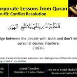 The 30 Corporate Lessons from ‎Quran‬: Lesson #3. Conflict Resolution